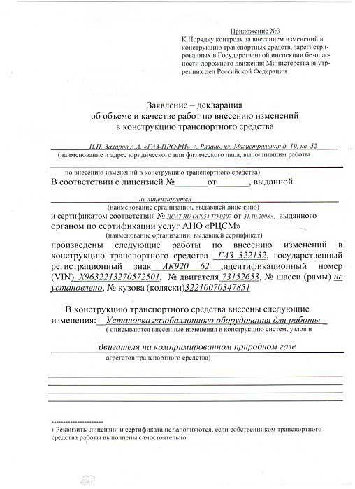 заявление декларация на переоборудование автомобиля бланк скачать