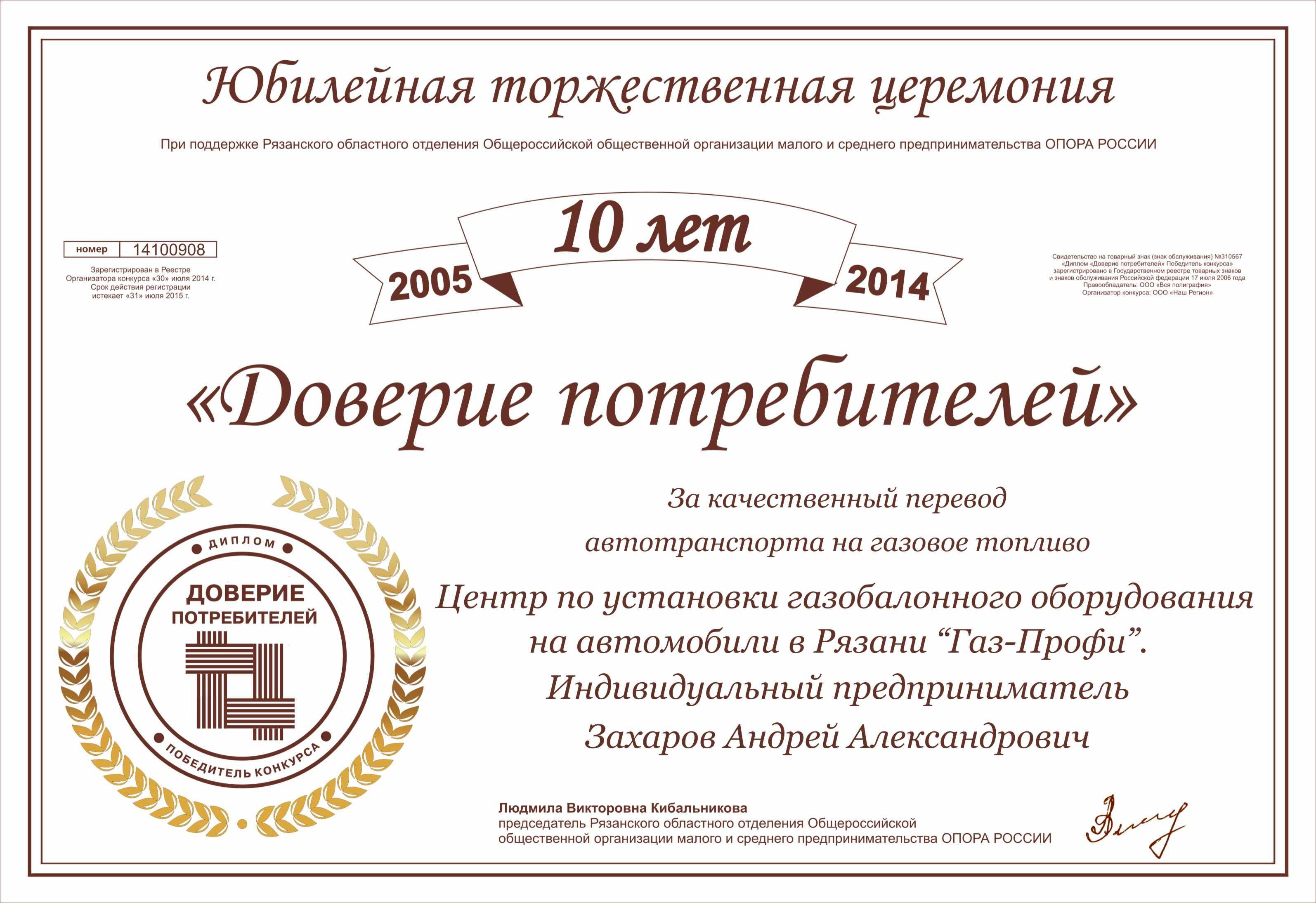 Дипломом «Доверие потребителей» награжден центр по установке газобаллонного оборудования на автомобили в   Рязани «Газ-Профи»